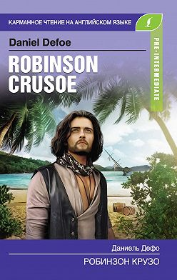 Даниэль Дефо - Робинзон Крузо / Robinson Crusoe