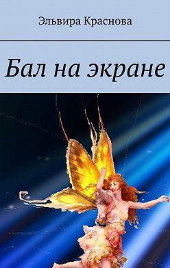 Эльвира Краснова - Бал на экране. Стихи о жизни
