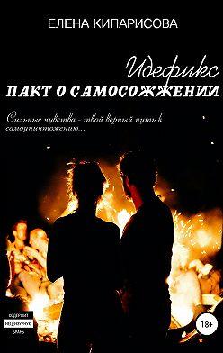 Елена Кипарисова - Идефикс. Пакт о самосожжении