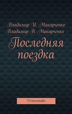 Владимир Макарченко - Последняя поездка. Детективы