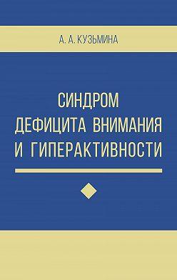 Ася Кузьмина - Синдром дефицита внимания и гиперактивности