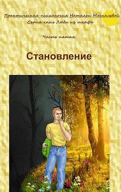 Наталья Москалева - Становление. Серия книг «Люди изшкафа». Часть пятая