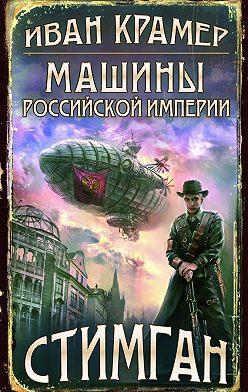 Иван Крамер - Машины Российской Империи