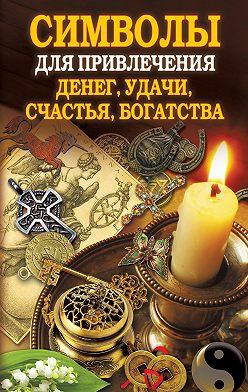 Ольга Романова - Символы для привлечения денег, удачи, счастья, богатства