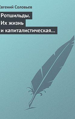 Евгений Соловьев - Ротшильды.Ихжизнь икапиталистическая деятельность