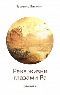 Наталия Пащенко - Река жизни глазами Ра