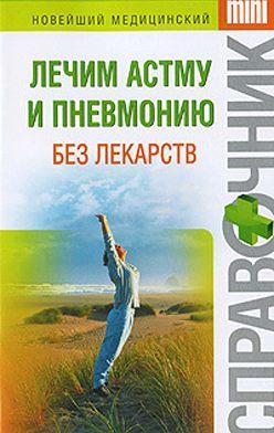 Ирина Макарова - Лечим астму и пневмонию без лекарств