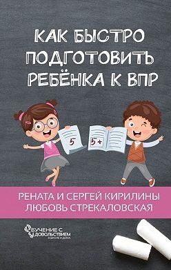 Любовь Стрекаловская - Как быстро подготовить ребенка к ВПР