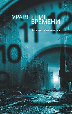 Татьяна Михайлова - Уравнение времени