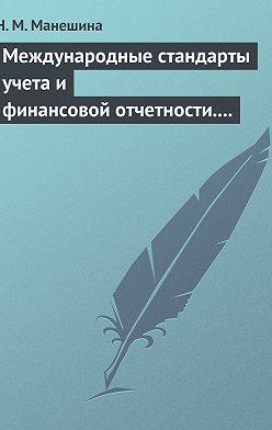 Н. Манешина - Международные стандарты учета и финансовой отчетности. Ответы на экзаменационные билеты