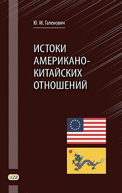 Юрий Галенович - Истоки американо-китайских отношений