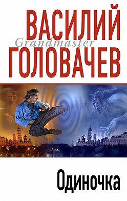 Василий Головачев - Одиночка