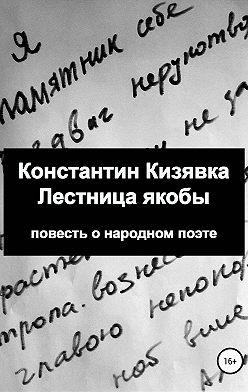 Константин Кизявка - Лестница якобы