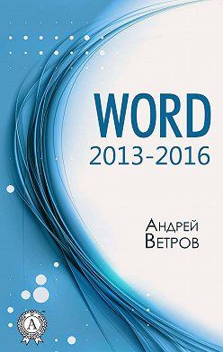 Андрей Ветров - Word 2013—2016