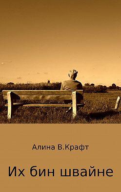 Алина Крафт - Их бин швайне