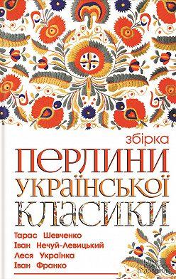 Иван Нечуй-Левицкий - Перлини української класики (збірник)