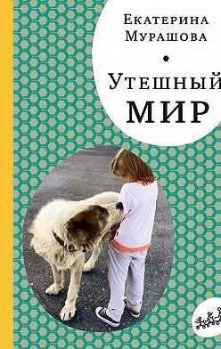 Екатерина Мурашова - Утешный мир