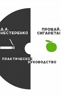 Дмитрий Нестеренко - Прощай, сигарета!
