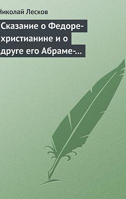 Николай Лесков - Сказание о Федоре-христианине и о друге его Абраме-жидовине