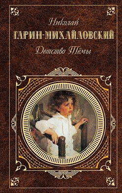 Николай Гарин-Михайловский - Детство Тёмы (сборник)