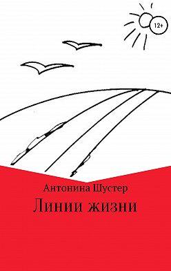 Антонина Шустер - Линии жизни