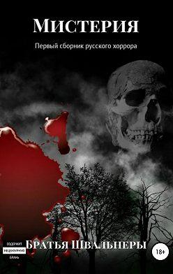 Братья Швальнеры - Мистерия. Первый сборник русского хоррора