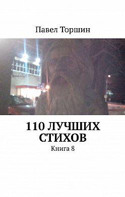 Павел Торшин - 110лучших стихов. Книга8