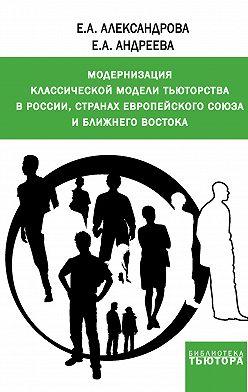 Екатерина Александрова - Модернизация классической модели тьюторства в России, странах Европейского союза и Ближнего Востока