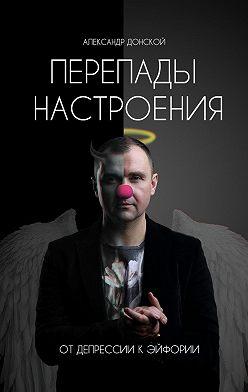 Александр Донской - Перепады настроения. От депрессии к эйфории