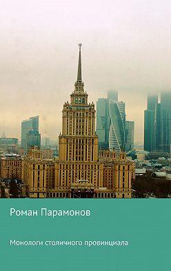 Роман Парамонов - Монологи столичного провинциала