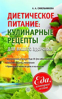 А. Синельникова - Диетическое питание. Кулинарные рецепты для вашего здоровья