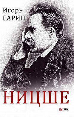 Игорь Гарин - Ницше