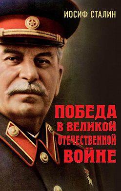 Иосиф Сталин - Победа в Великой Отечественной войне