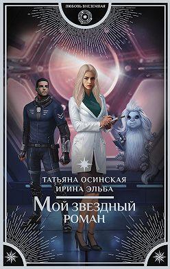 Ирина Эльба - Мой звездный роман