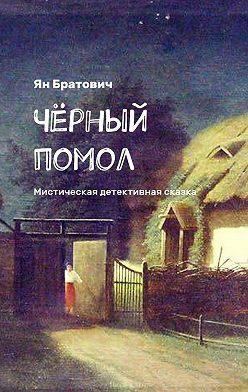 Ян Братович - Чёрный помол. Мистическая детективная сказка