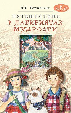 Лариса Ретюнских - Путешествие в лабиринтах мудрости. Философия для младших школьников
