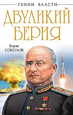 Борис Соколов - Двуликий Берия