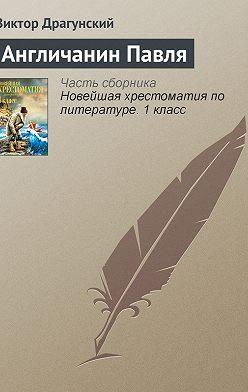 Виктор Драгунский - Англичанин Павля