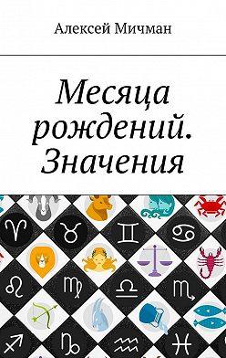 Алексей Мичман - Месяца рождений. Значения