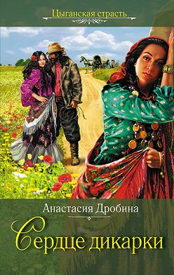 Анастасия Дробина - Сердце дикарки