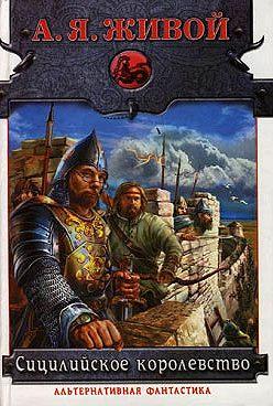 Алексей Живой - Сицилийское королевство