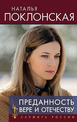 Наталья Поклонская - Преданность Вере и Отечеству