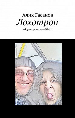 Алик Гасанов - Лохотрон. сборник рассказов№-11