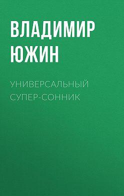 Владимир Южин - Универсальный супер-сонник