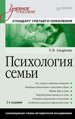 Т. Андреева - Психология семьи. Учебное пособие