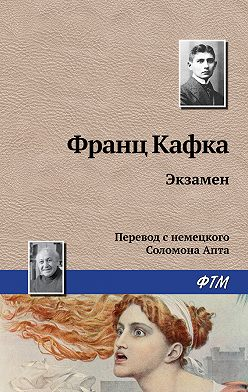 Франц Кафка - Экзамен