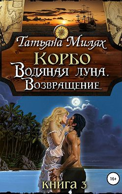 Татьяна Милях - Корбо. Водяная Луна. Возвращение. Книга 3