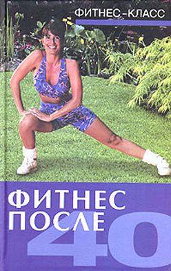 Ванесса Томпсон - Фитнес после 40
