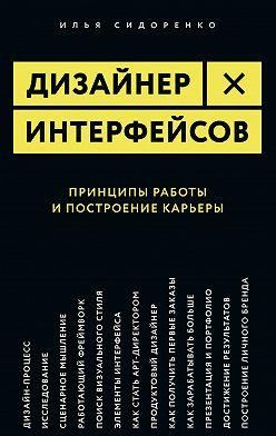 Илья Сидоренко - Дизайнер интерфейсов