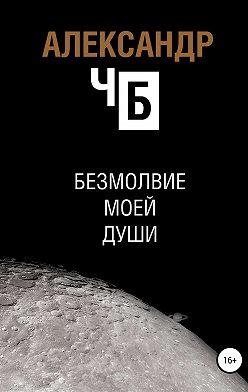 Александр ЧБ - Безмолвие моей души